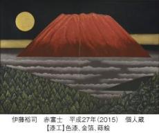 特別展 「工藝2020 ー自然と美のかたちー」