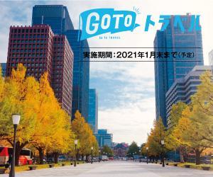 GOTOトラベル特集(本紙8P)