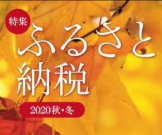 ふるさと納税 2020秋・冬 01(本紙6P)