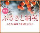 【特集】ふるさと納税(本紙4P)