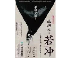 没後220年 画遊人・若冲 −光琳・応挙・蕭白とともに−
