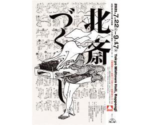 生誕260年記念企画 特別展「北斎づくし」