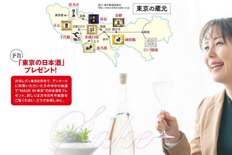 東京の日本酒