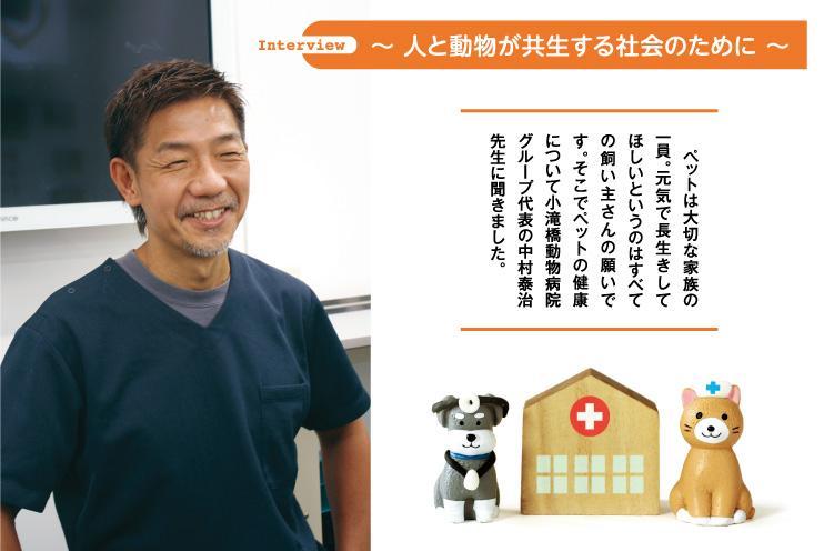 【Interview】〜 人と動物が共生する社会のために 〜