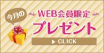 web限定会員プレゼント